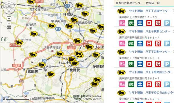 ヤマト運輸の宅急便センター地図