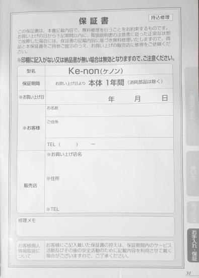 ケノンのメーカー保証説明書