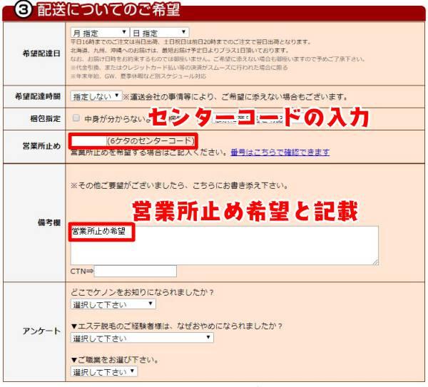 ケノン営業所止めでの注文方法(パソコン)3