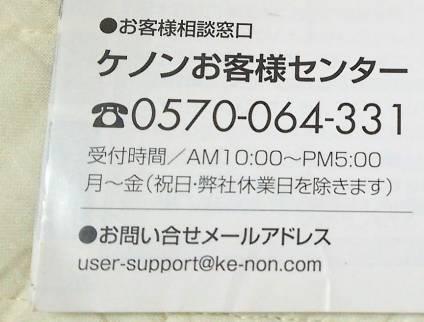 ケノンのお問い合わせ先メールアドレス