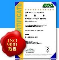 ケノンはISO9001取得メーカーが製造