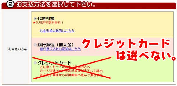 ケノン営業所止めでの注文方法(パソコン)2