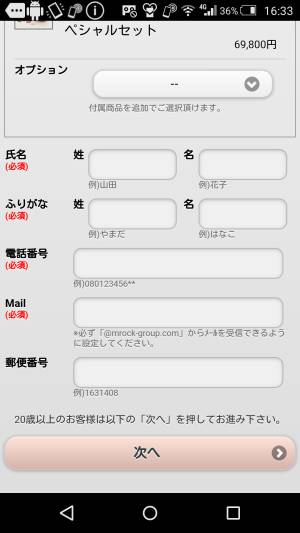 ケノン営業所止めでの注文方法(スマホ)
