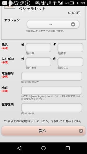 ケノン営業所止めでの注文方法(スマホ)3
