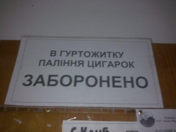 Не курити !!!!
