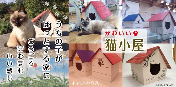 可愛すぎる猫ハウス