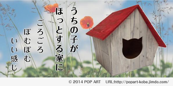 かわいい猫小屋