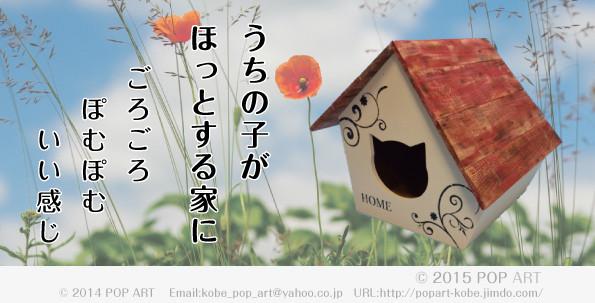 ねこ小屋 ねこハウス