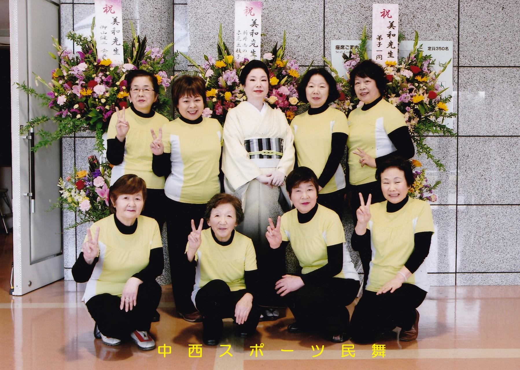 中西スポーツ民舞