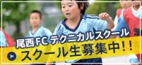 テクニカルスクール生募集中!!