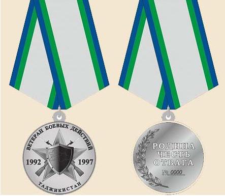 награды ветеранов боевых действий в чечне