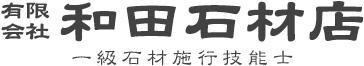 有限会社和田石材店|一級石材施工技能士