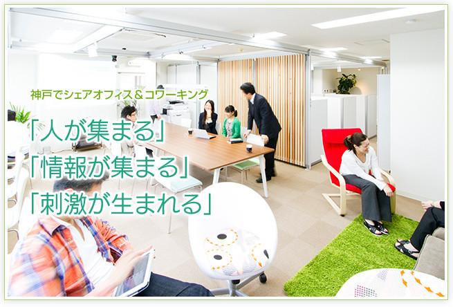 神戸でシェアオフィス 〜COLOCO(コロコ)〜 「人が集まる」「情報が集まる」「刺激が集まる」