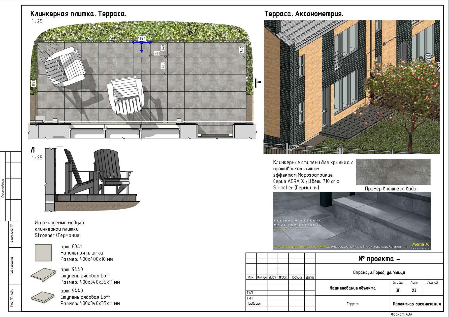 Проект террасы таунхауса от архитектора
