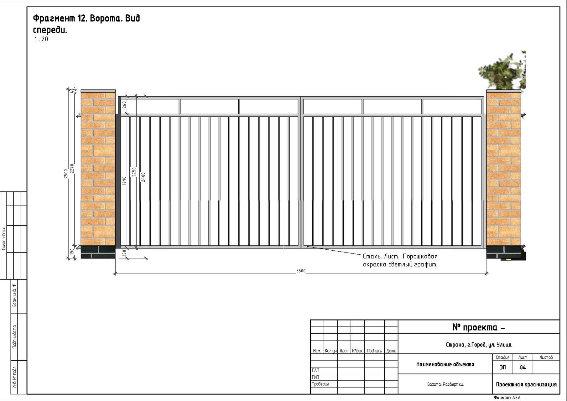 Эскизный проект ограждения поселка таунхаусов