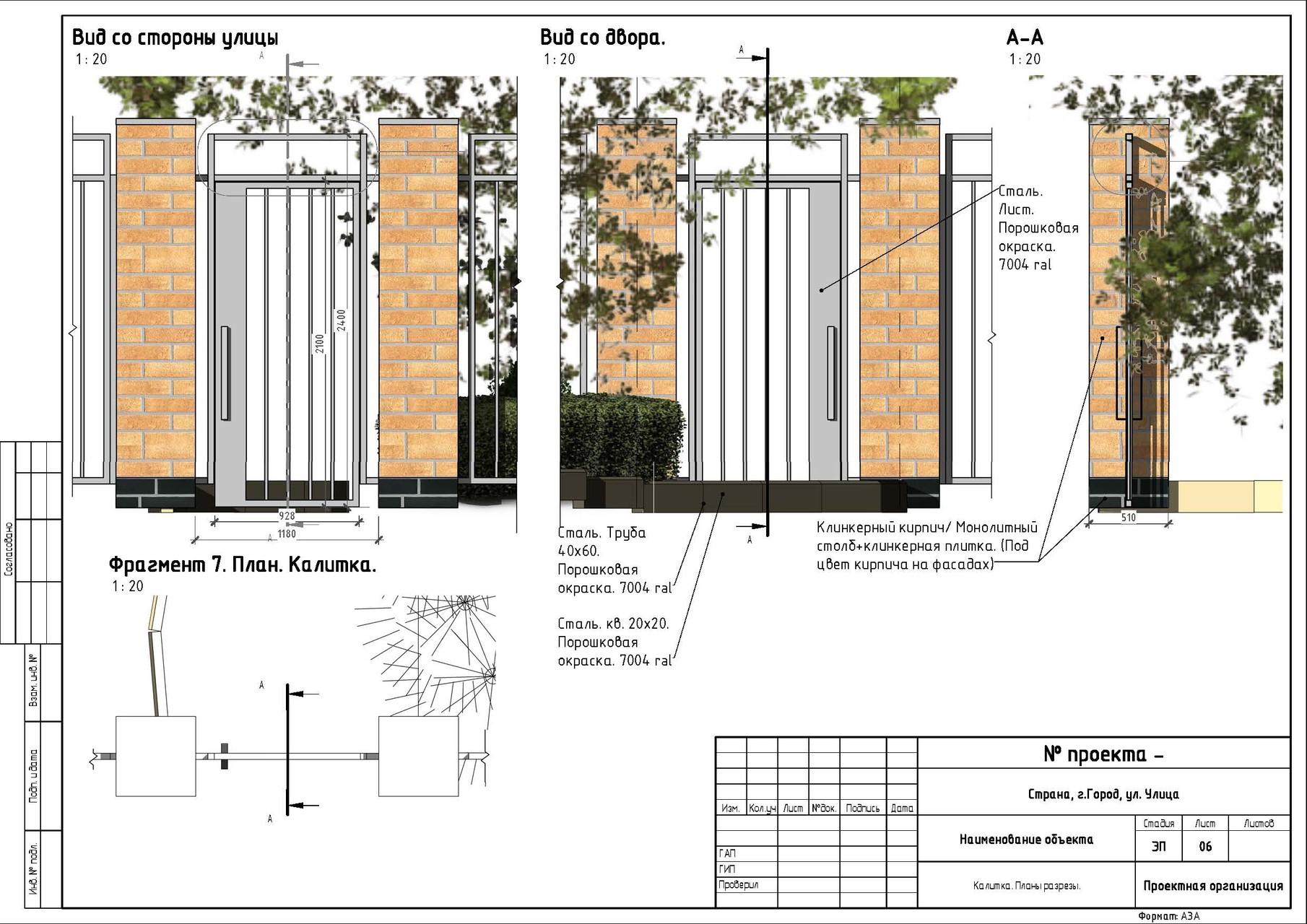Архитектурный проект с благоустройством территории