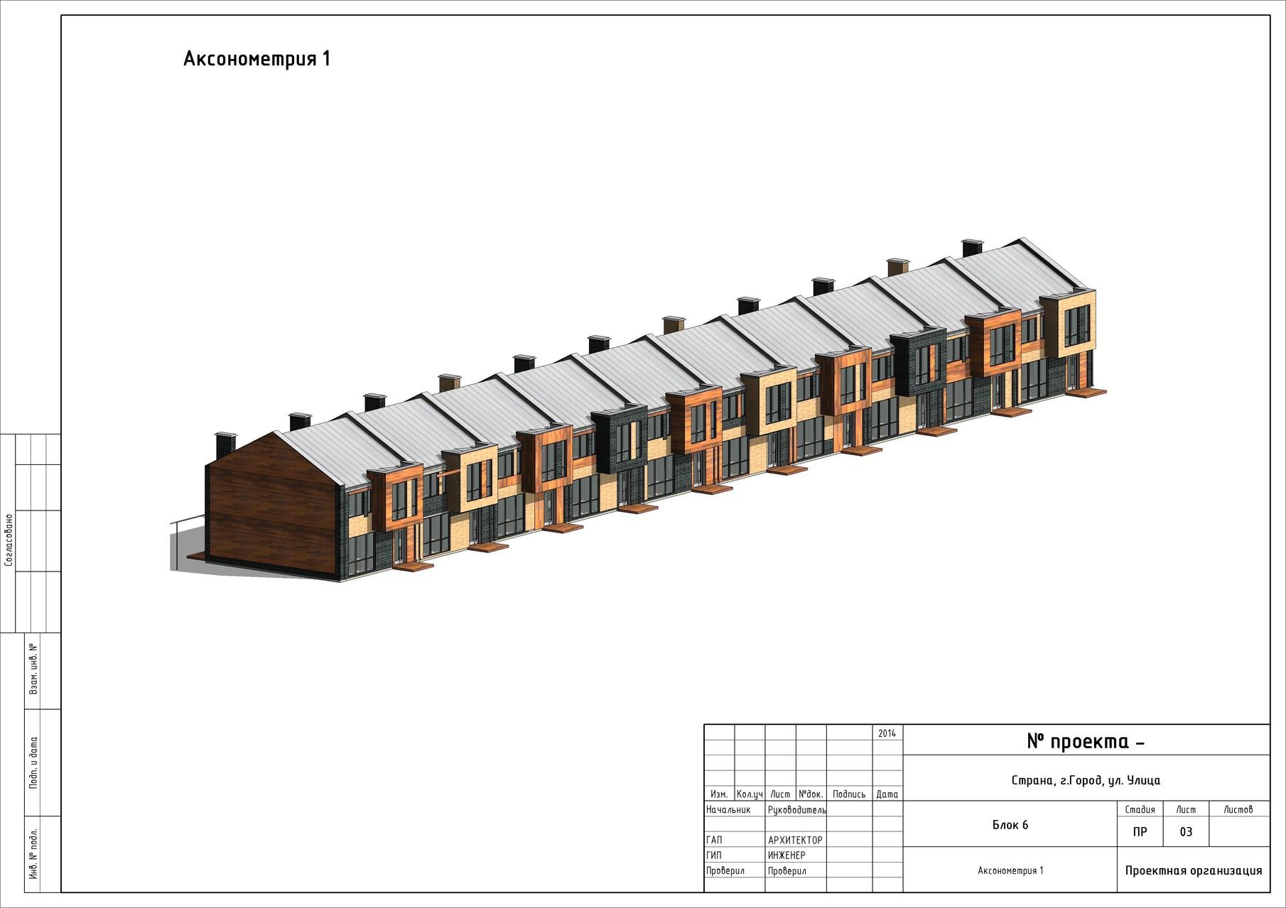 Дизайн фасадов таунхаусов