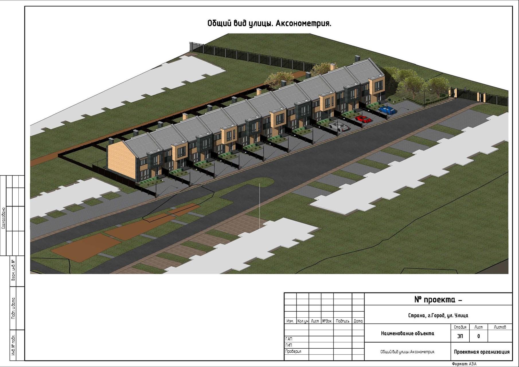 Проект поселка таунхаусов