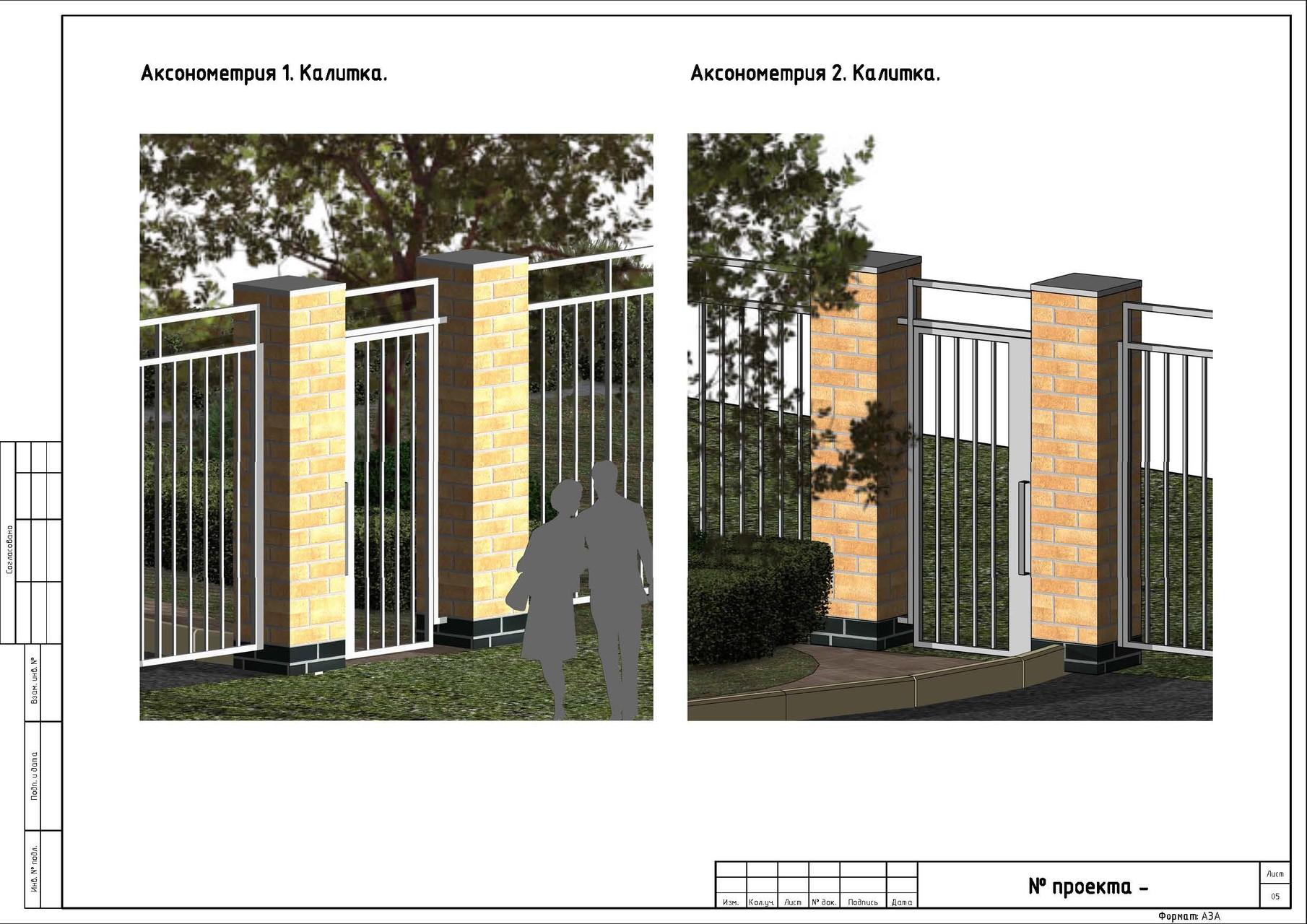Дизайн-проекты благоустройства территорий