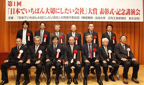 第1回 「日本でいちばん大切にしたい会社」大賞 表彰式・記念講演会