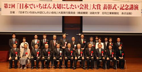 第2回 「日本でいちばん大切にしたい会社」大賞 表彰式・記念講演会