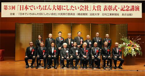 第3回「日本でいちばん大切にしたい会社」大賞 表彰式・記念講演会