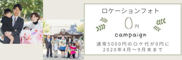 ロケーションフォト0円キャンペーン