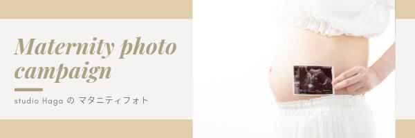 マタニティフォト,マタニティーフォト,妊婦,ベビーフォト,マタニティ,マタニティー,マタニティ写真,マタニティ撮影,マタニティ写真撮影,フォトスタジオ,写真館,マタニティーロケーションフォト,バナー