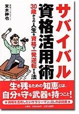 著書「サバイバル資格活用術」