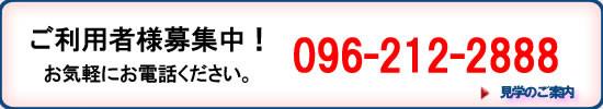 ご利用者様募集中!お気軽にお電話ください。096-212-2888