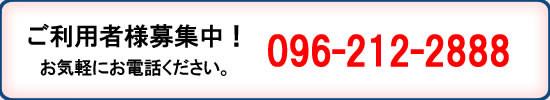 ご利用者様募集中!お気軽にお問合せください。096-212-2888