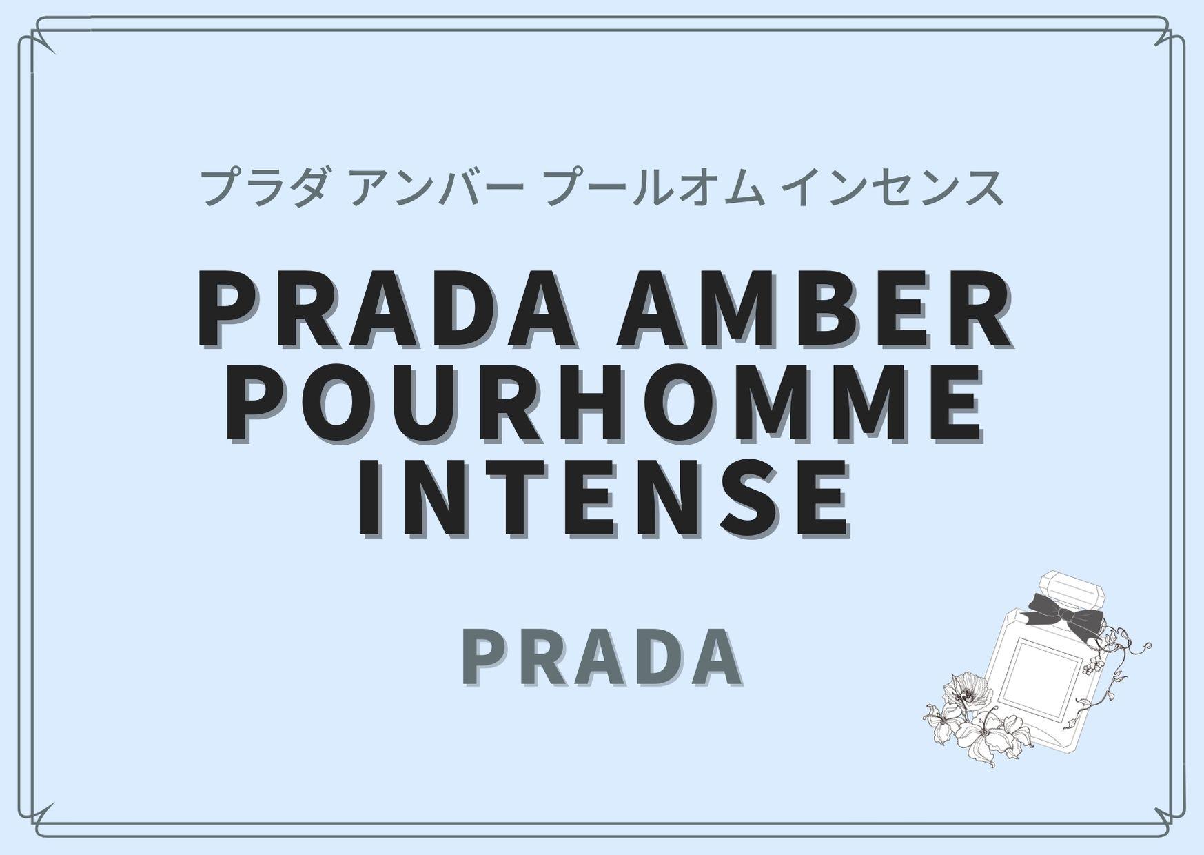 PRADA AMBER POURHOMME INTENSE(プラダ アンバー プールオム インセンス)/PRADA(プラダ)