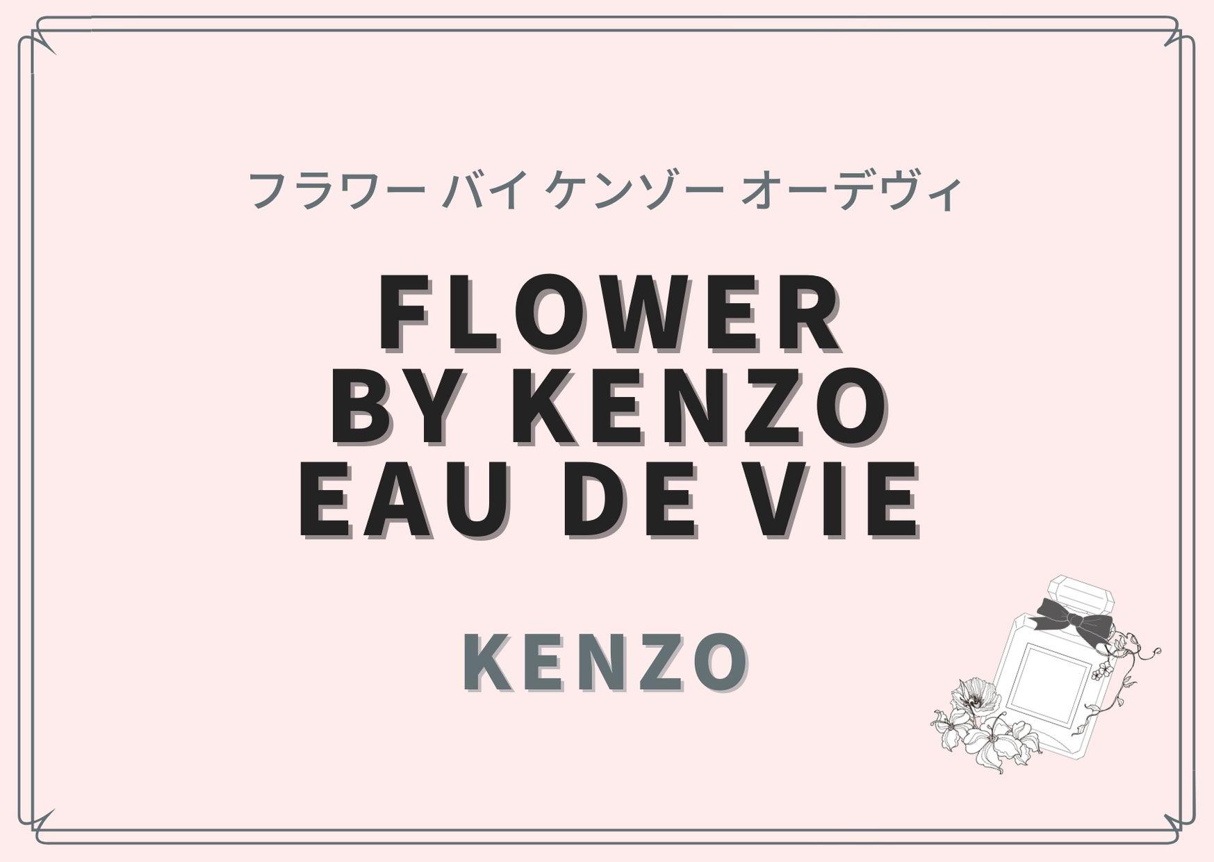 FLOWER by kenzo eau de vie(フラワー バイ ケンゾー オーデヴィ)/KENZO(ケンゾー)