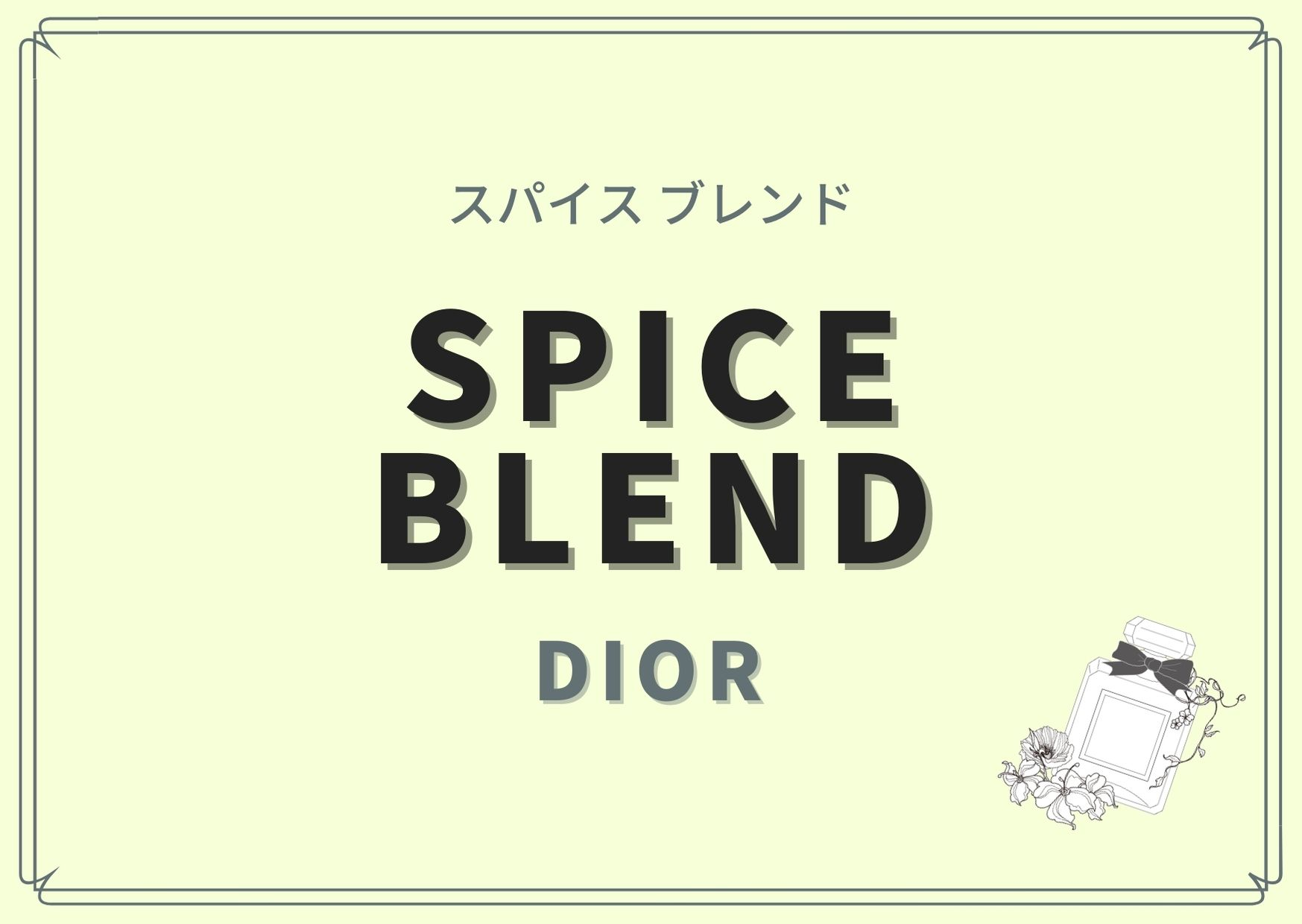 SPICE BLEND(スパイス ブレンド)/DIOR(ディオール)