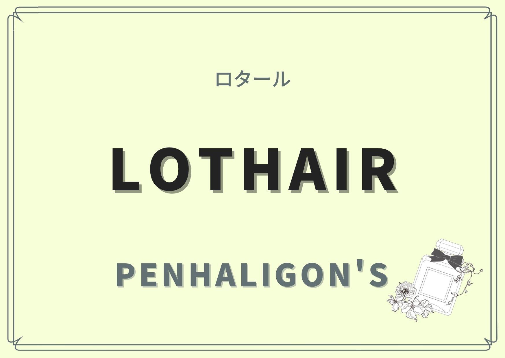 LOTHAIR(ロタール)/PENHALIGON'S(ペンハリガン)