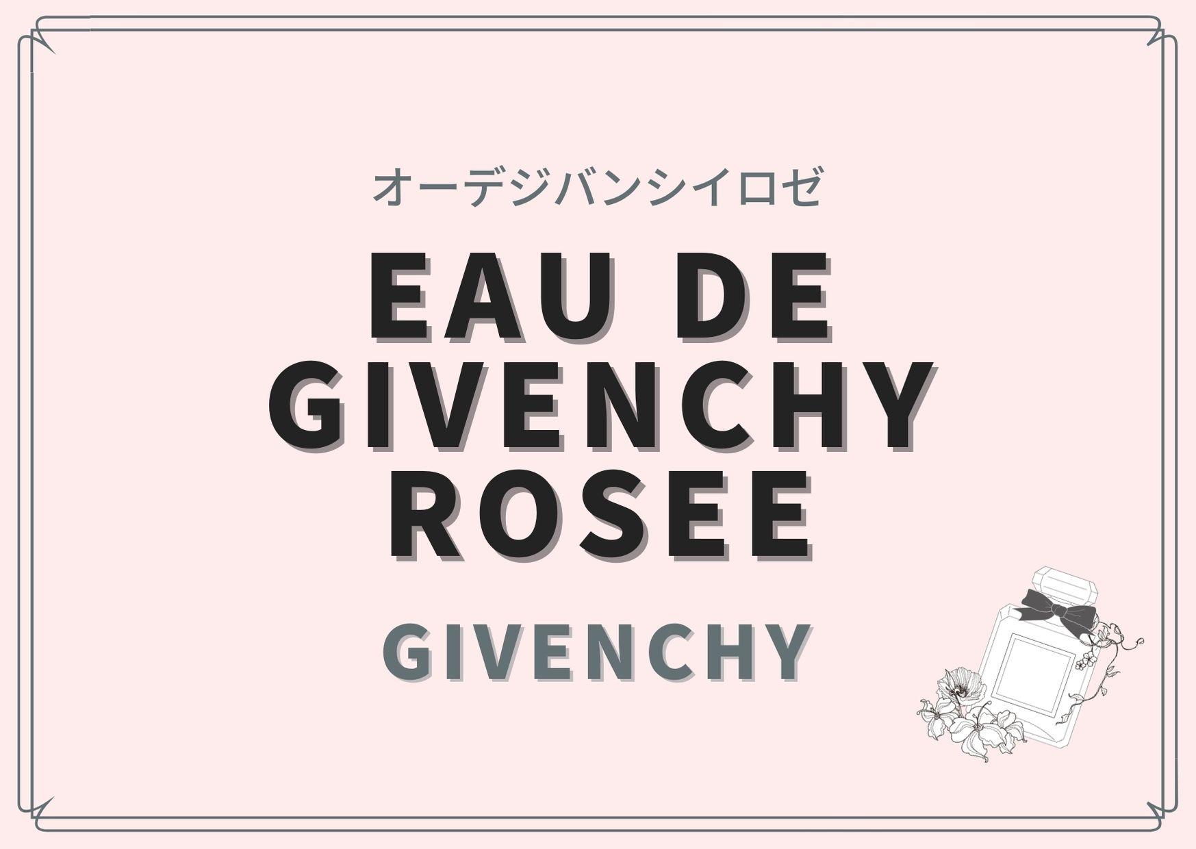 EAU DE GIVENCHY ROSEE(オーデジバンシイロゼ)/GIVENCHY(ジバンシィ)