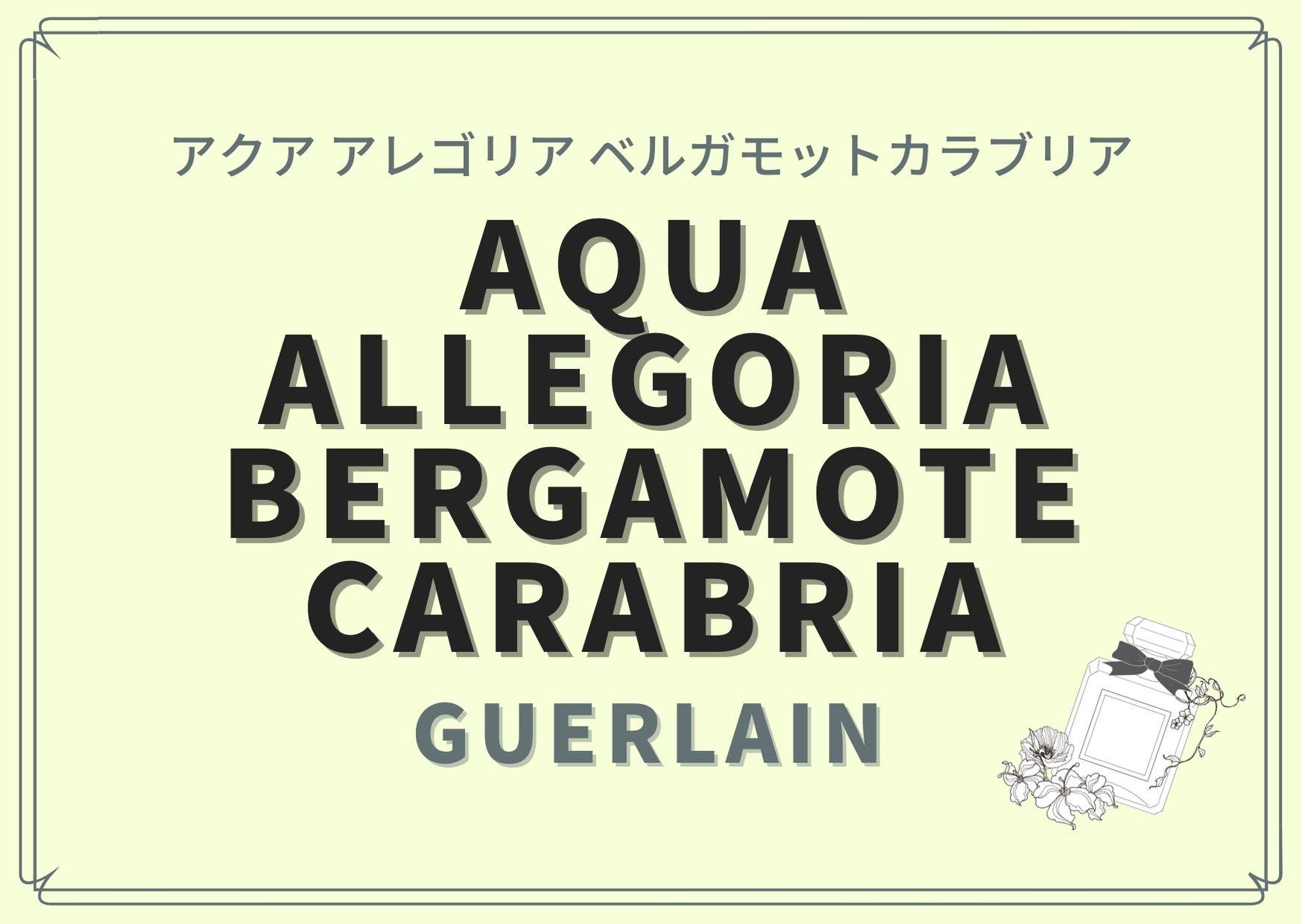 AQUA ALLEGORIA BERGAMOTE CARABRIA(アクア アレゴリア ベルガモットカラブリア)/GUERLAIN(ゲラン)