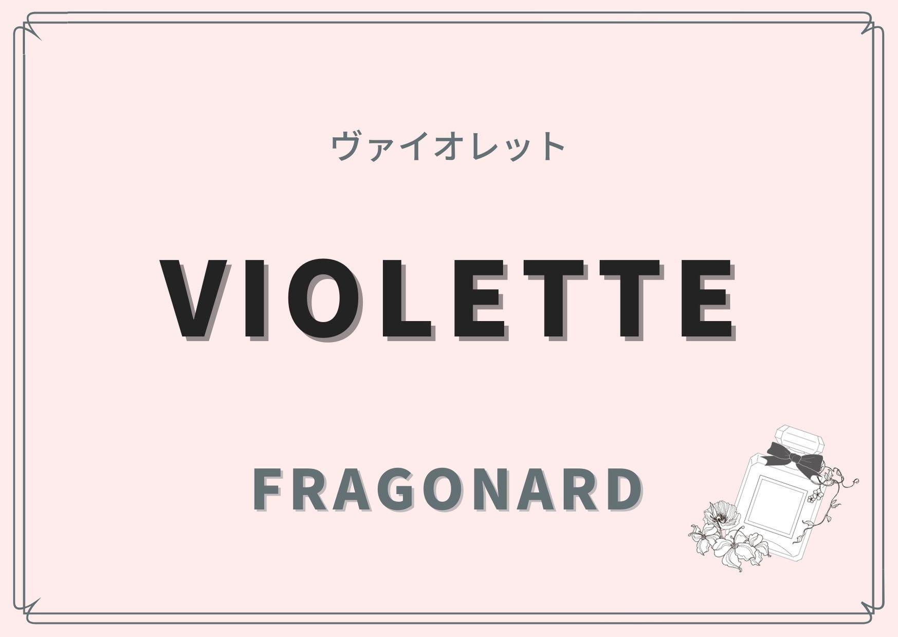 VIOLETTE(ヴァイオレット)/Fragonard(フラゴナール )
