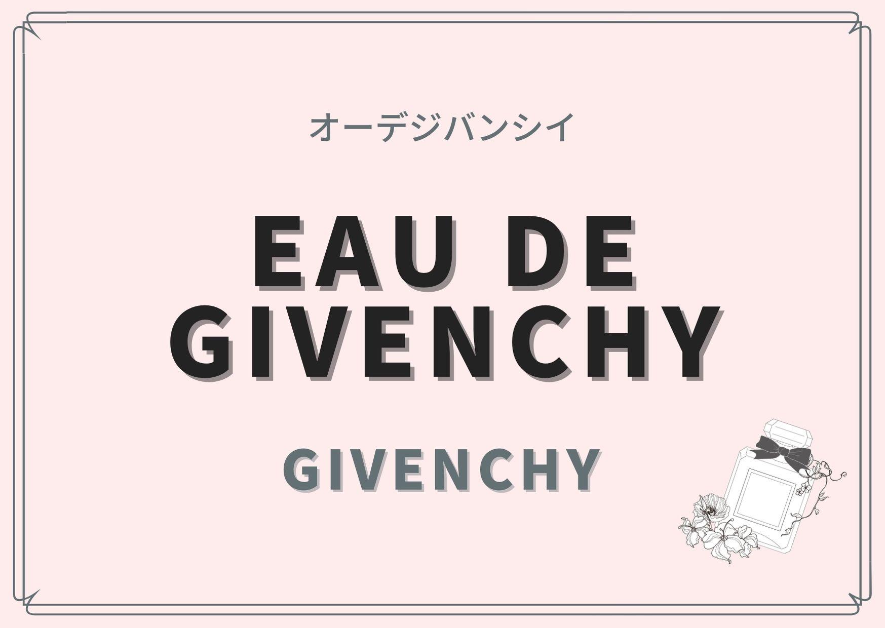 EAU DE GIVENCHY(オーデジバンシイ)/GIVENCHY(ジバンシィ)