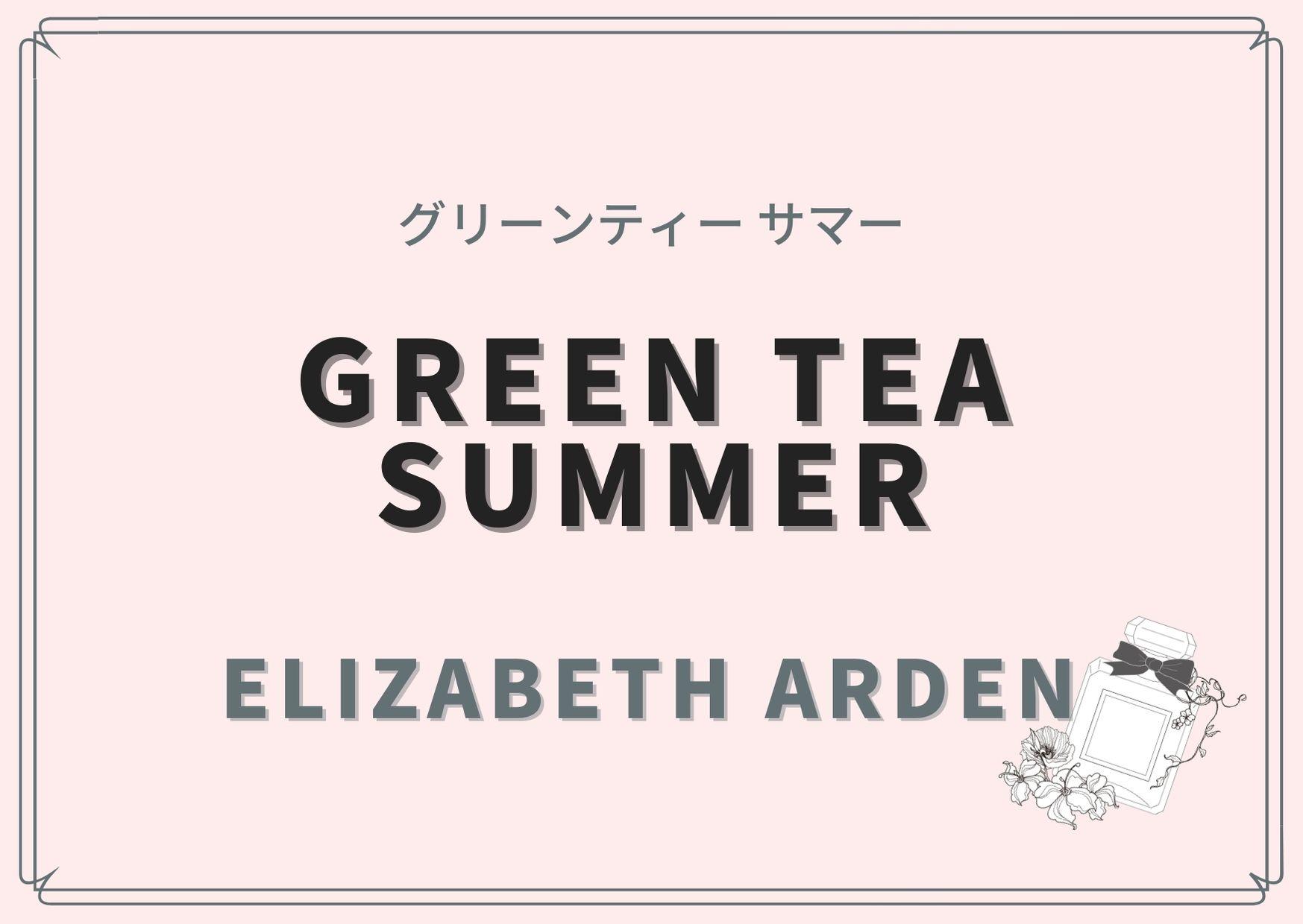GREEN TEA SUMMER(グリーンティー サマー)/Elizabeth Arden(エリザベス アーデン)
