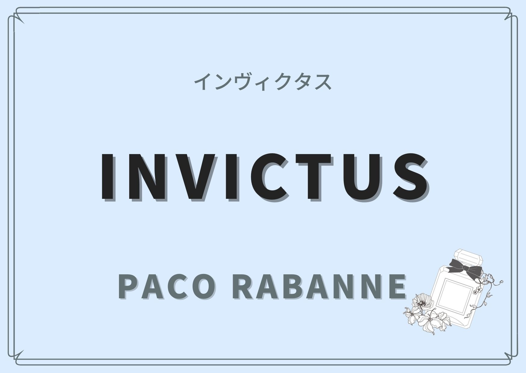 INVICTUS(インヴィクタス)/PACO RABANNE(パコ ラバンヌ)