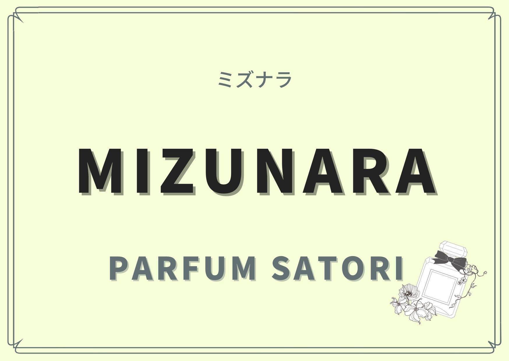 MIZUNARA(ミズナラ)/PARFUM SATORI(パルファン サトリ)