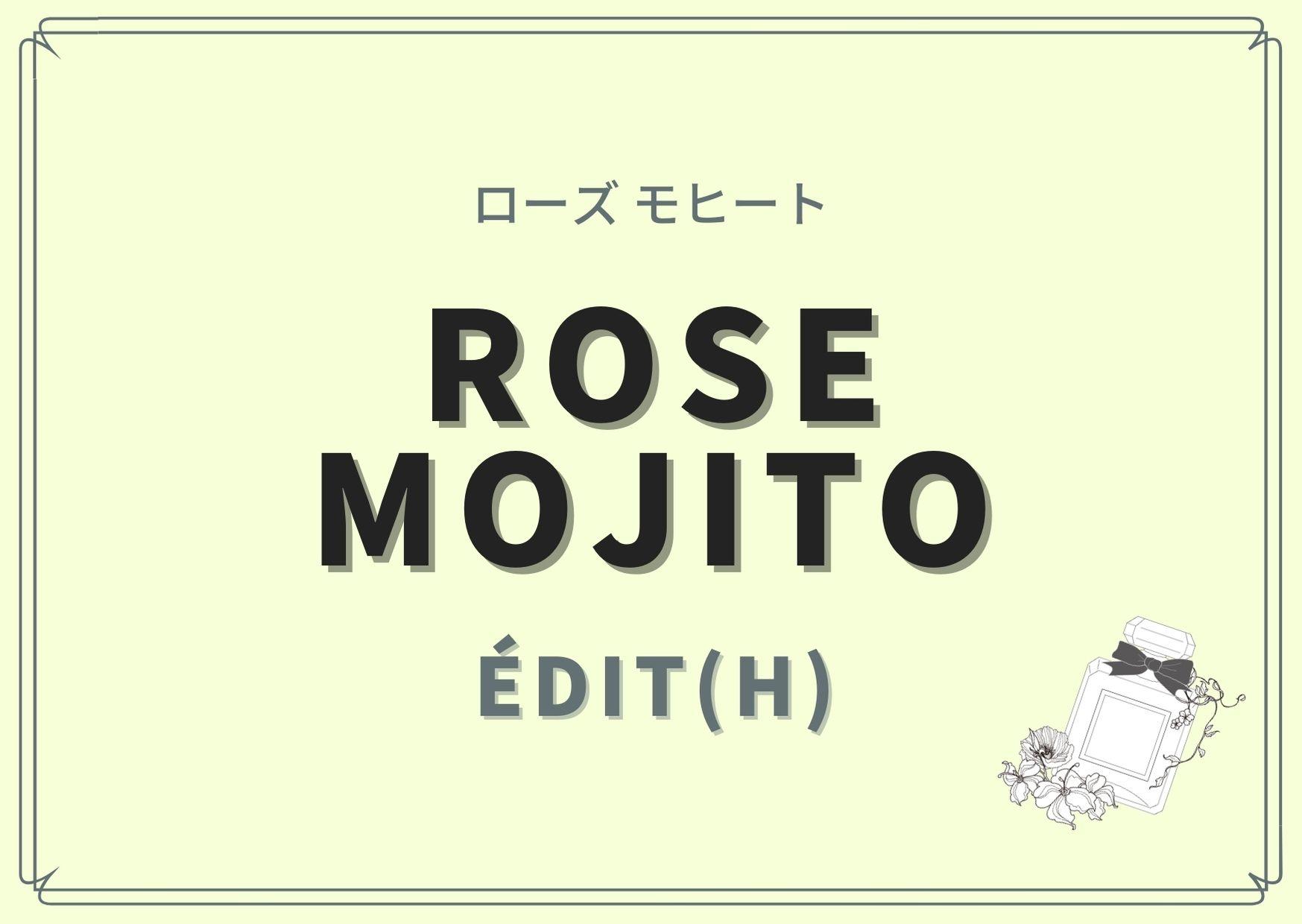 Rose Mojito(ローズ モヒート)/ÉDIT(h)(エディット)