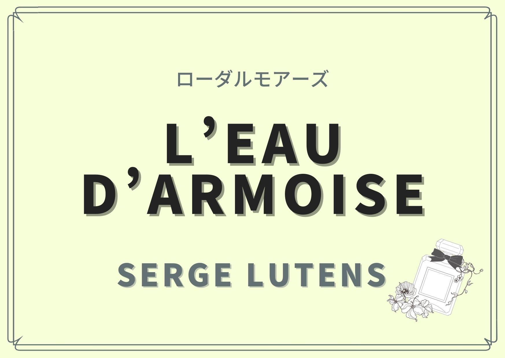 L'Eau d'Armoise(ローダルモアーズ)/SERGE LUTENS(セルジュ ルタンス)