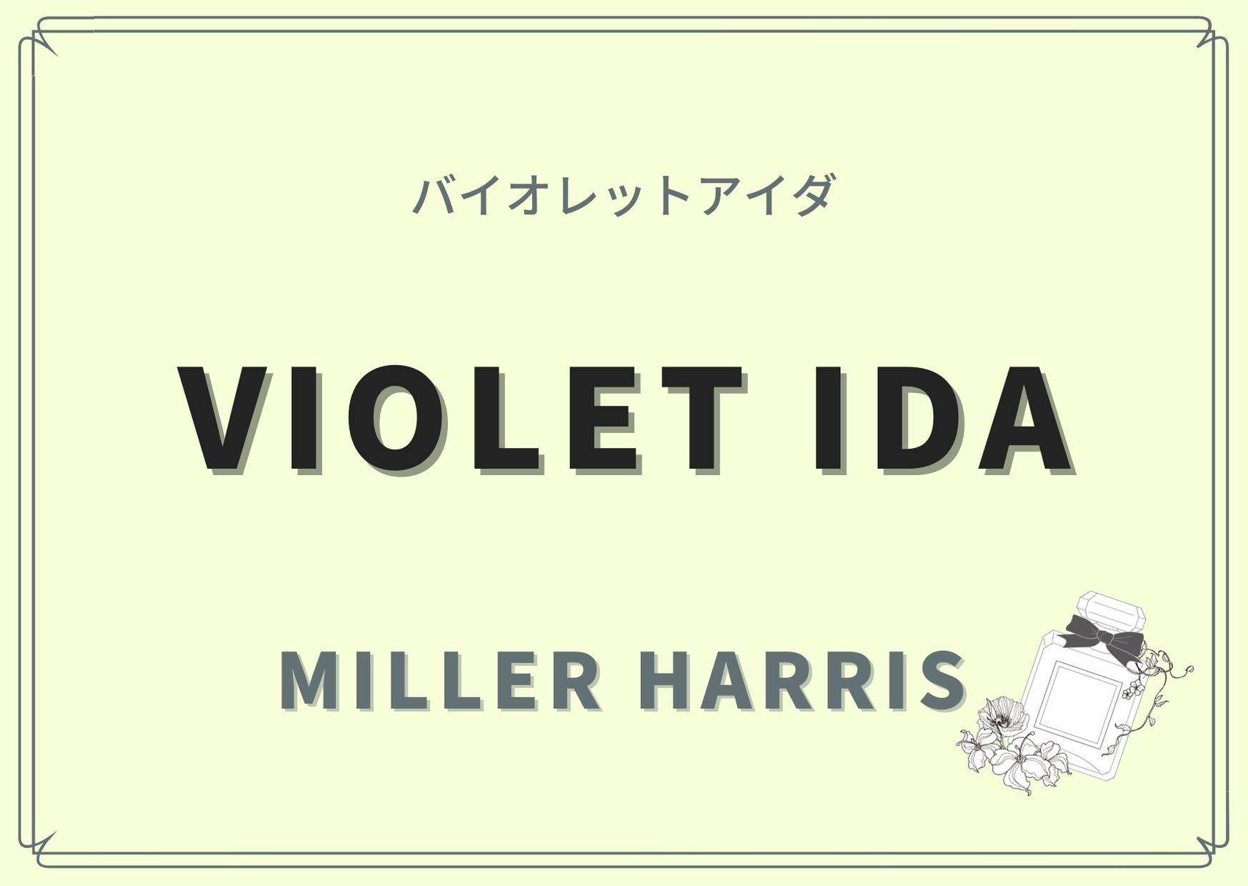 Violet Ida(バイオレットアイダ)/Miller Harris(ミラー ハリス)