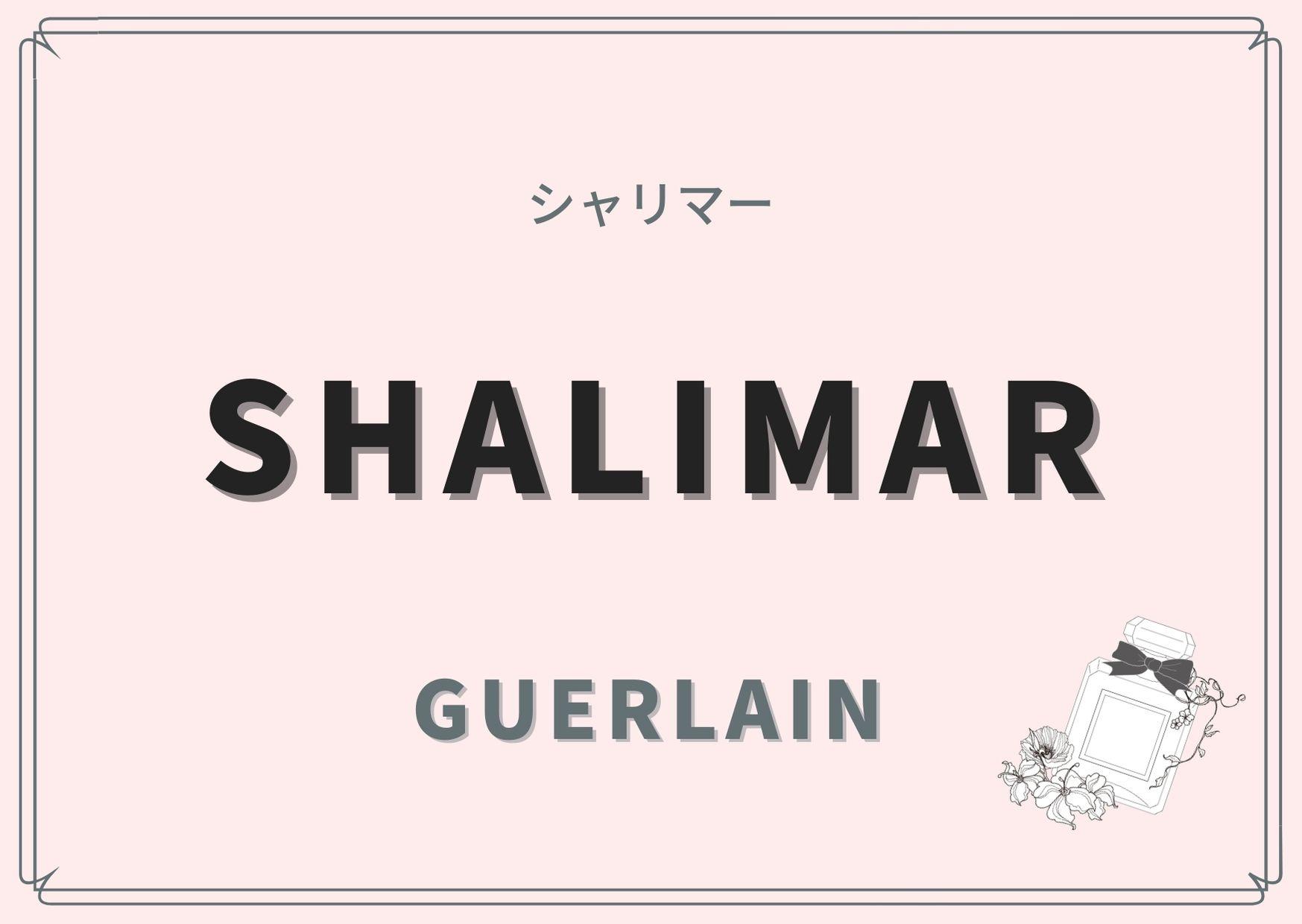 SHALIMAR(シャリマー)/GUERLAIN(ゲラン)