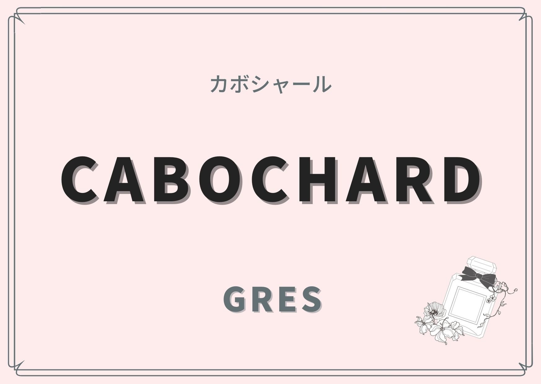CABOCHARD(カボシャール)/GRES(グレ)