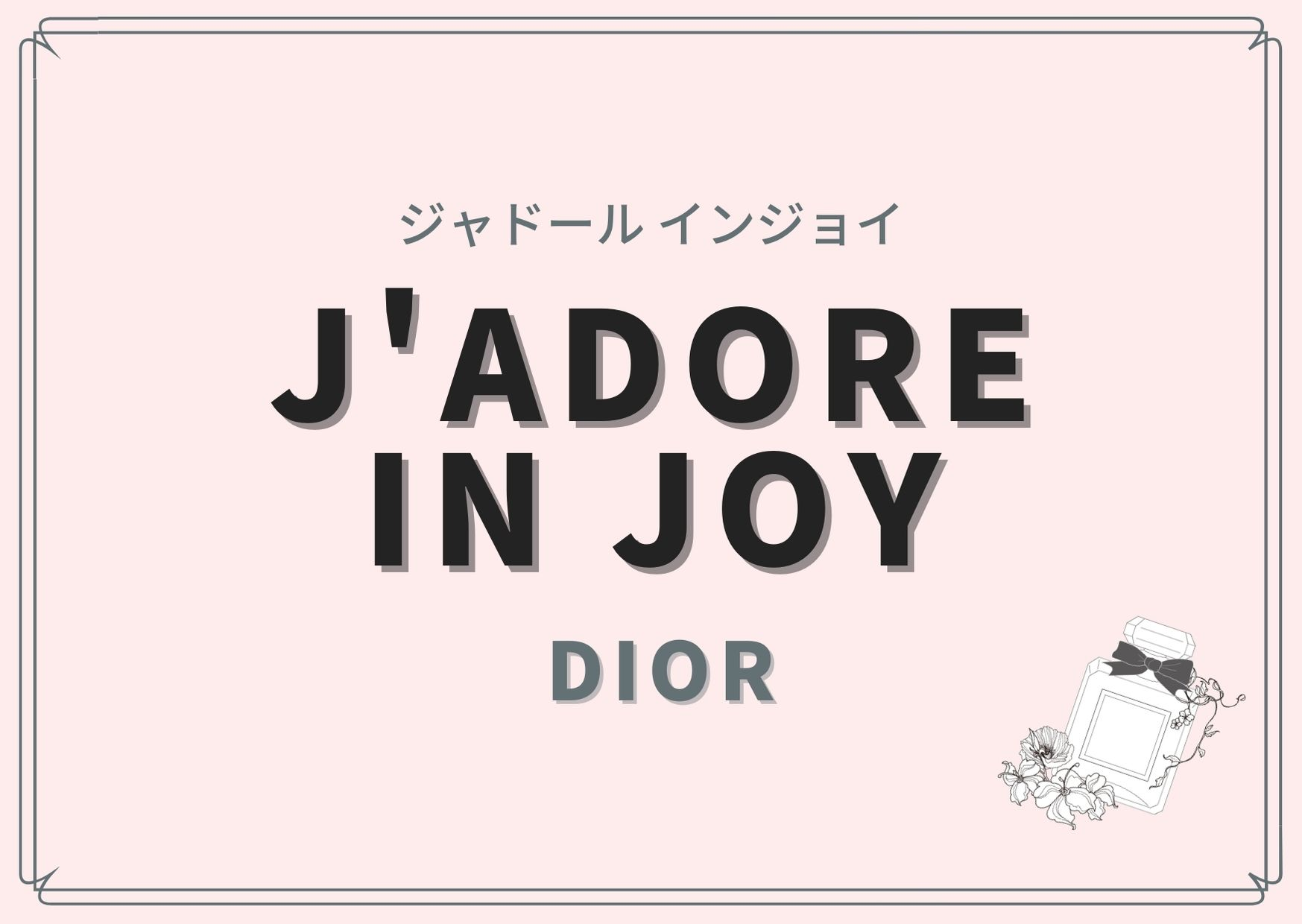 J'ADORE IN JOY(ジャドール インジョイ)/DIOR(ディオール)