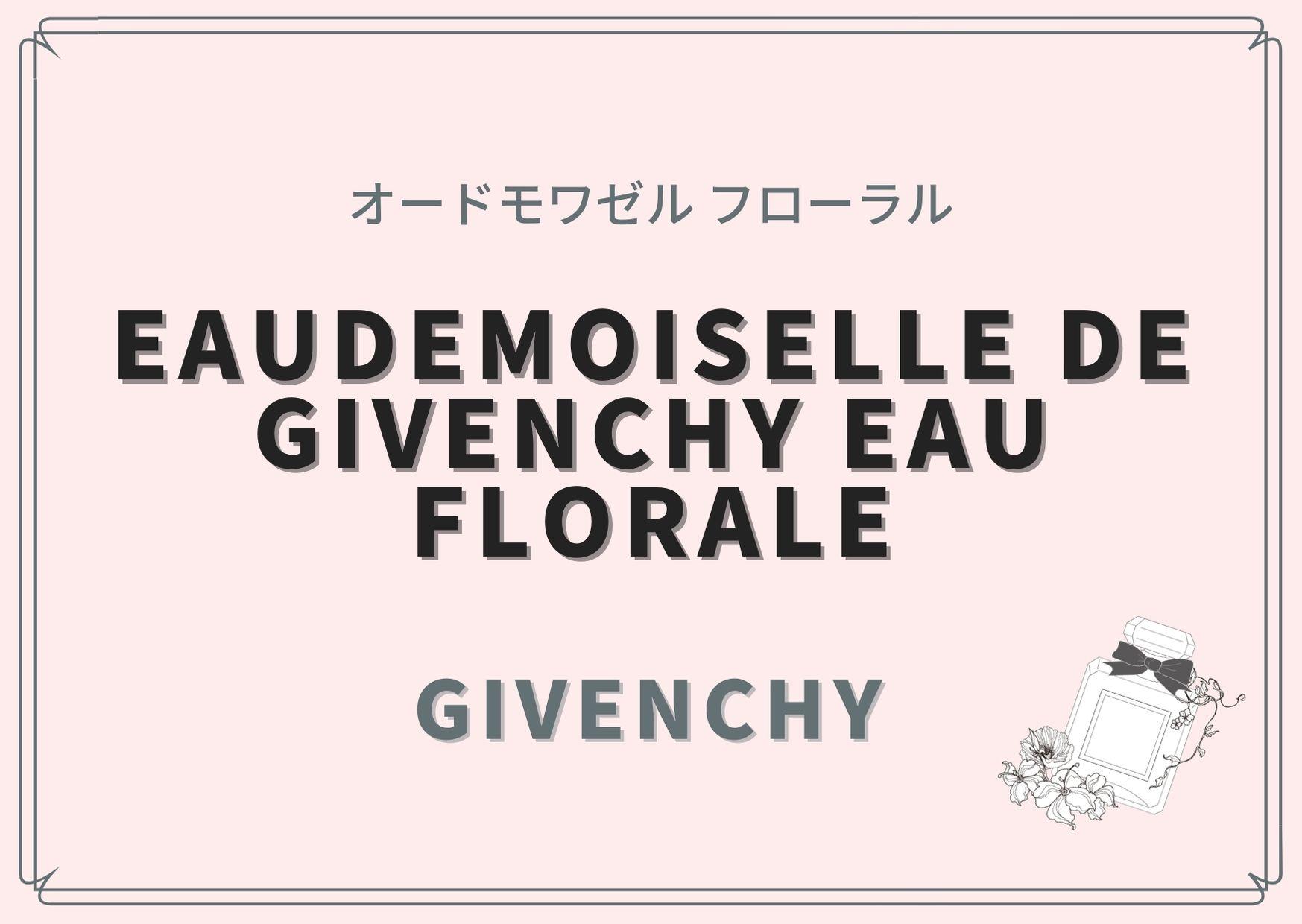 Eaudemoiselle de givenchy eau florale (オードモワゼル フローラル)/GIVENCHY(ジバンシィ)