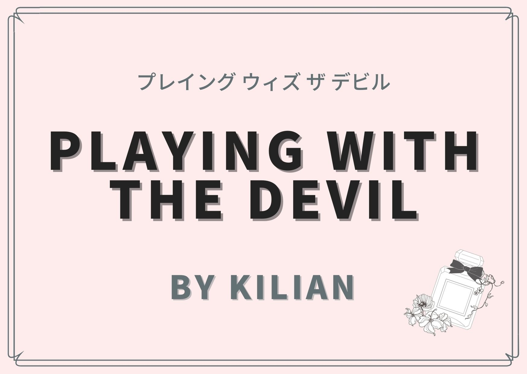 Playing with the Devil(プレイング ウィズ ザ デビル)/ By Kilian(バイ キリアン)